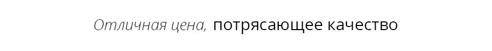 Выгодная цена_Русский_964